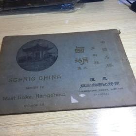 民国商务印书馆原版 中国名胜第四种《西湖》三集