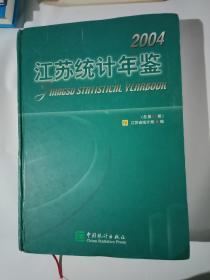 苏州统计年鉴 2004