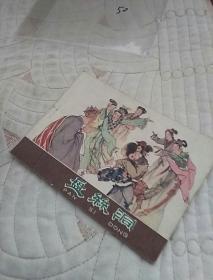 盘丝洞<西游记〉,河北人民出版社,1981年2版一印,有锈渍,有折痕,奇书少见,看图免争议。