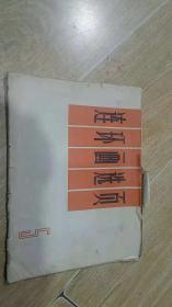连环画选页-5(1973年一版一印,有纸函套)《渔岛怒潮》《沸腾的群山》《黄河飞渡》《新老大》《新的战斗》《大战虎口岩》