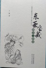 东亚宝藏 和合三教论