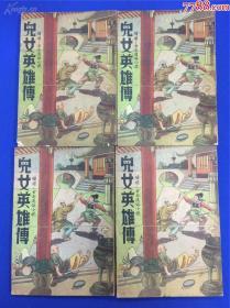 民国29年新文化书社出版《儿女英雄传》+++四册全++完整不缺页,