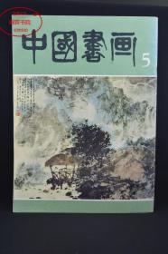 中国书画5