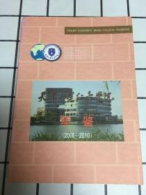 天津大学仁爱学院年鉴(2008-2010)第二卷