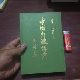 中国灯谜辞典(32开精装)(初版初印)