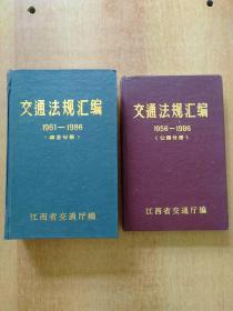 2册合售:交通法规汇编1961—1986(综合分册)、交通法规汇编1956—1986(公路分册)
