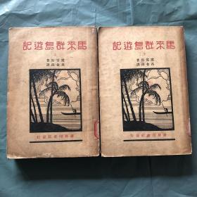 绝版收藏\\\\\ 民国22年初版《马来群岛游记》(上下册 全)(内有大量的考古图文资料) 品佳