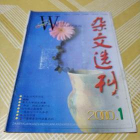 杂文选刊 2000.1