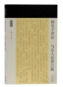 韩非子评论与友人论张江陵