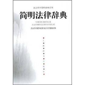 社会科学简明辞典系列:简明法律辞典