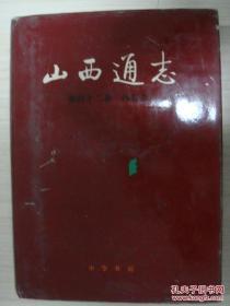 山西通志(第四十二卷)体育志