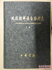 延边朝鲜族自治州志(上卷)