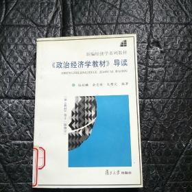 <<政治经济学教材>>导读《教材》第11版修订