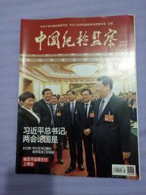 中国纪检监察(2019.06)