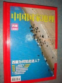 《西藏专辑》硬精装 中国国家地理 私藏 品佳.书品如图..