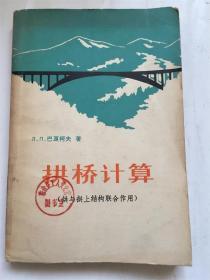 拱桥计算/ 巴良柯夫着/人民铁道出版社