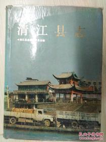 江西省清江县志