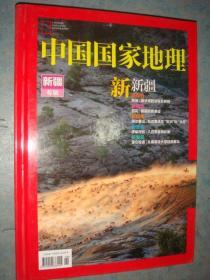 《新疆专辑》硬精装 中国国家地理 私藏 品佳.书品如图..