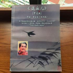 混血儿 中文版