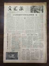 (原版老报纸品相如图)文汇报  1979年5月1日——5月31日