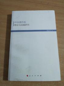 中国著作权理论与实践研究(HJ)(现代教育文库)①