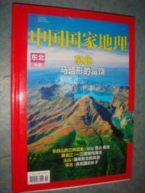 《东北专辑》硬精装 中国国家地理 私藏 品佳.书品如图..