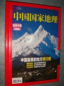 《选美中国特辑》硬精装 中国国家地理 私藏 品佳.书品如图..