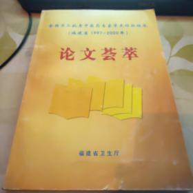 全国第二批老中医药专家学术经验继承(福建省1997-2000年)论文荟萃    45号