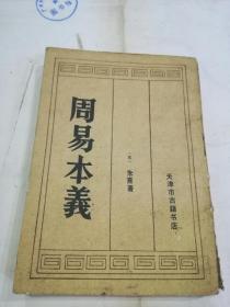 《周易本义 》 天津古籍影印
