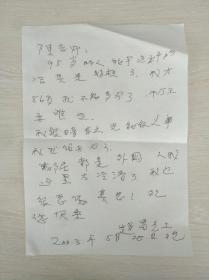 吴大任夫人陈受鸟教授旧藏:赵昌光? 手札一通1页。
