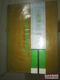 宁蒗彝族自治县志
