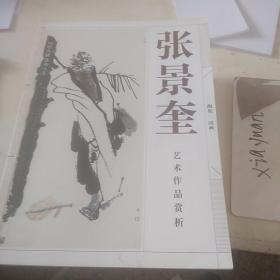 张景奎艺术作品赏析