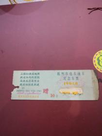 杭州市电车通车纪念车票