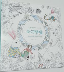 奇幻梦境 一本漫游奇境的手绘涂色书