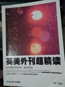 英美外刊超精读(修订版)
