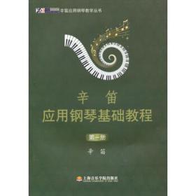 辛笛应用钢琴基础教程(册) 正版 辛笛  9787806925355