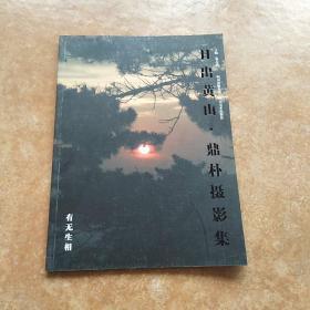 日出黄山:鼎朴摄影集