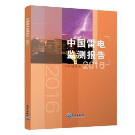中国雷电监测报告(2016)