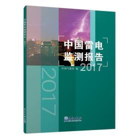 中国雷电监测报告(2017)