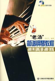老汤简谱钢琴教程(附光盘) 正版 许乐飞  9787806923955