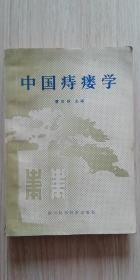 中国痔瘘学