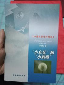 中国科普佳作精选:小伞兵和小刺猬   1版1印   书9品如图