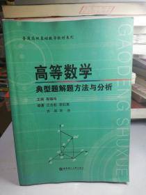 高等数学典型题解题方法与分析