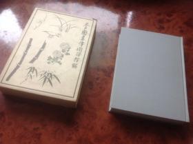 芥子园画传国译释解(东洋画的描写方法的详解),日文原版,根据昭和五年初版本复刻,值得珍藏的一本好书