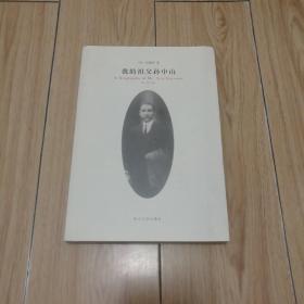 我的祖父孙中山【孙穗芳 钤印签赠本】
