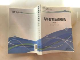 高等教育法规概论(修订版)高等学校教师岗前培训系列教材