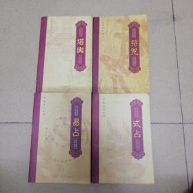 中国方术大全 符咒、易占、式占、堪舆【4册合售】