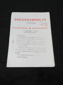 富阳县公安局交警队关于1989年度全县二、三轮摩托车机动车驾驶员审验工作的通知