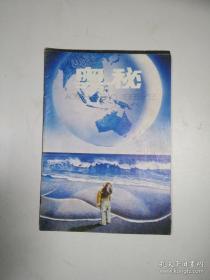 奥秘 1995/2J