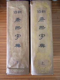 康熙字典,上下全